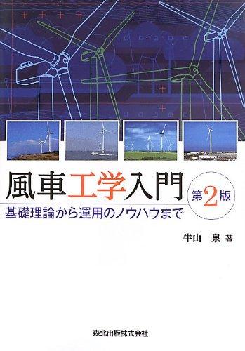 風車工学入門 第2版-基礎理論から運用のノウハウまで