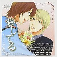 BiNETSUシリーズ「愛してる」ドラマアルバムCD