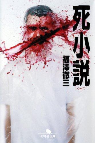 死小説 (幻冬舎文庫)
