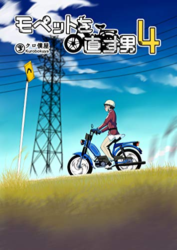 A man who repairs a mopet : 4 (kurobokuya e-book) (Japanese Edition)