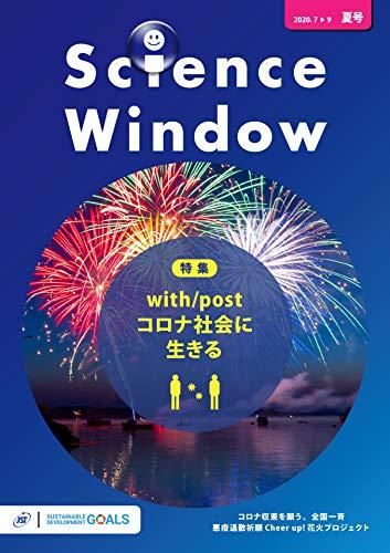 Science Window 2020年夏号(7-9月号)/14巻2号 特集「with/postコロナ社会に生きる」 Science Window/サイエンスウィンドウ