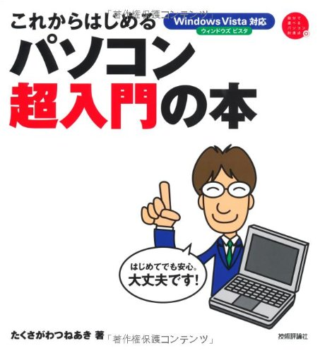 これからはじめる パソコン超入門の本 (自分で選べるパソコン到達点)の詳細を見る