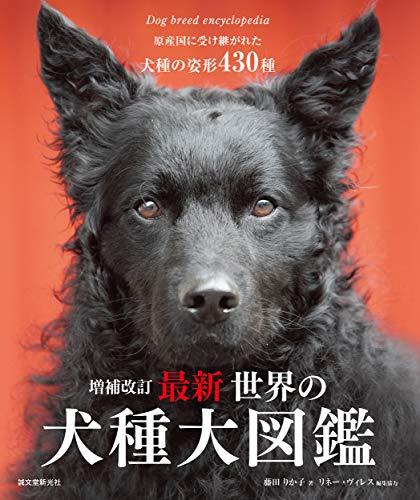 増補改訂 最新 世界の犬種大図鑑: 原産国に受け継がれた犬種の姿形 430種