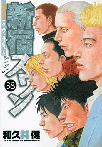 新宿スワン(38) <完> (ヤンマガKCスペシャル)