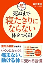 表紙: 朝夕15分 死ぬまで寝たきりにならない体をつくる!   宮田 重樹