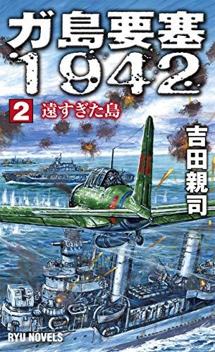 ガ島要塞1942 (2) 遠すぎた島 (RYU NOVELS)