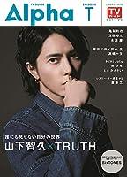 TVガイドAlpha EPISODE T (TVガイドMOOK 13号)