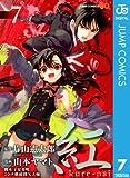 紅 kure-nai 7 (ジャンプコミックスDIGITAL)