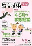 教育技術小三・小四 2020年 4・5月合併号 [雑誌]