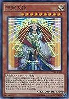 天照大神 スーパーレア 遊戯王 ザ・ダーク・イリュージョン tdil-jp035