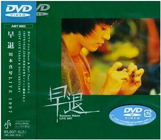 LIVE 1997 早退 [DVD]
