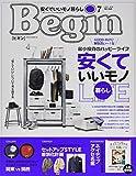 Begin(ビギン) 2019年 07 月号 雑誌