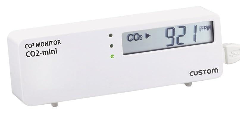 一次付き添い人みすぼらしいカスタム (CUSTOM) CO2モニター CO2-mini