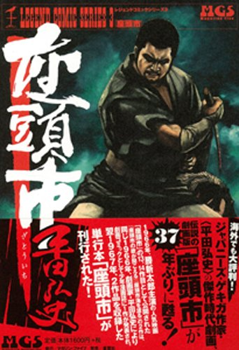 【バーゲンブック】 座頭市 レジェンドコミックシリーズ3