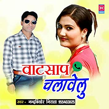 Whatsapp Chalawelu (Bhojpuri)