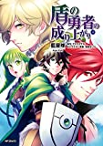 盾の勇者の成り上がり 9 (MFコミックス フラッパーシリーズ)