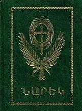 Narek (Western Armenian Edition): Book of Prayers of St. Gregory of Narek