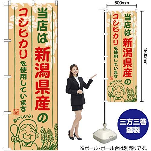 新潟県産のコシヒカリ のぼり SNB-902(受注生産)
