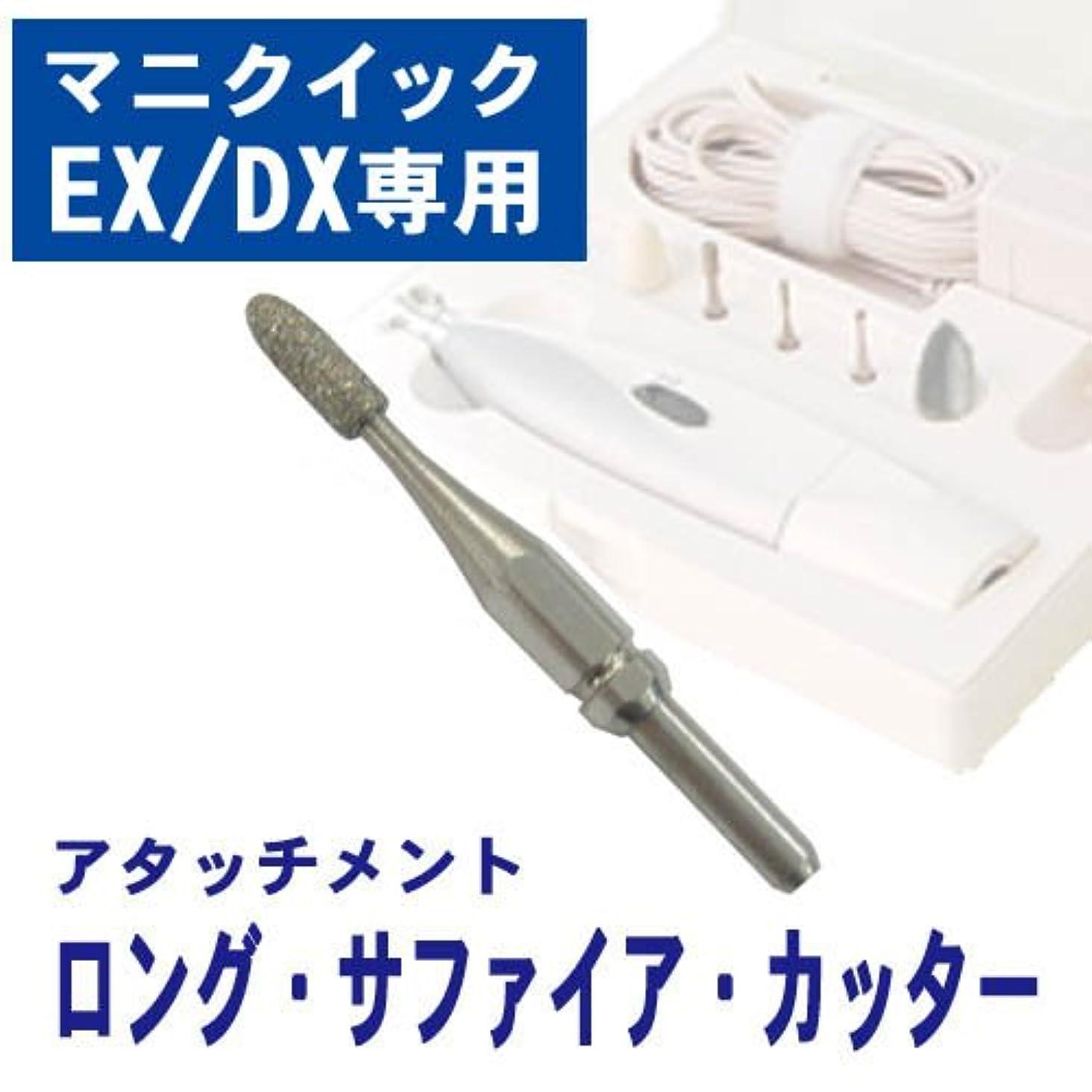 シンボル部屋を掃除するラッシュマニクイックEX/DX 専用アタッチメント ( ロング?サファイア?カッター )