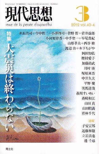 現代思想2012年3月号 特集=大震災は終わらないの詳細を見る
