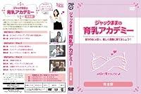 ジャックままの育乳アカデミー完全版DVD3巻セット
