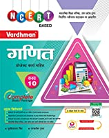 Vardhman Ganit 10/UP Board/Hindi Medium/Practice/Learning/Maths