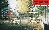 CRP TOKYO AOTO TATEISHI (Japanese Edition)