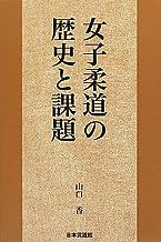 女子柔道の歴史と課題