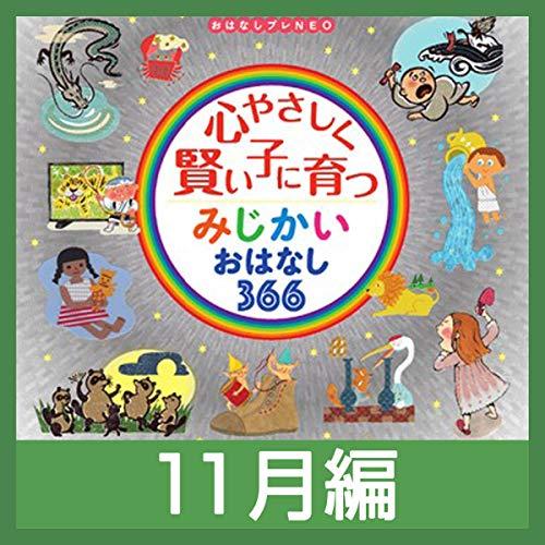 『心やさしく賢い子に育つ みじかいおはなし366 11月編』のカバーアート