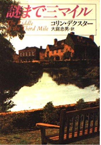 謎まで三マイル (ハヤカワ・ミステリ文庫)の詳細を見る