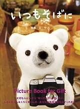 いつもそばに (MG BOOKS SHIROKUMAKUN BOOK)