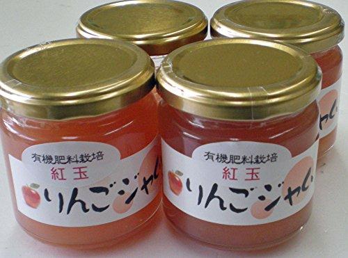 ジャム 紅玉 リンゴ 有機肥料栽培りんご全使用180g×4