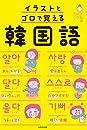 イラストとゴロで覚える韓国語