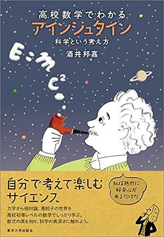 高校数学でわかるアインシュタイン: 科学という考え方