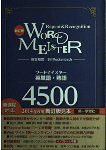 WordーMeister英単語・熟語4500