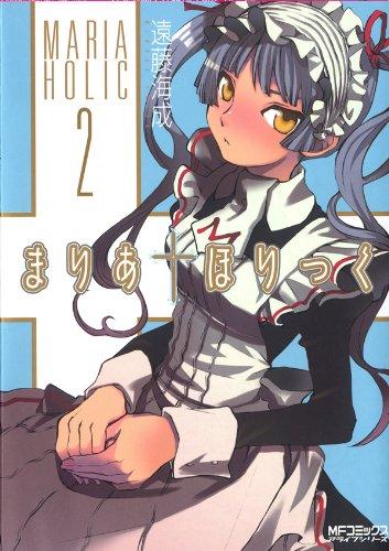 まりあ†ほりっく 2 (MFコミックス アライブシリーズ)