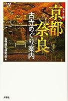 カラー版 京都・奈良 古寺めぐり案内 (新書y)