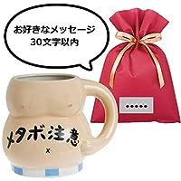 メタボ腹ジョッキ(名入れ・メッセージ)ギフトセット【W】