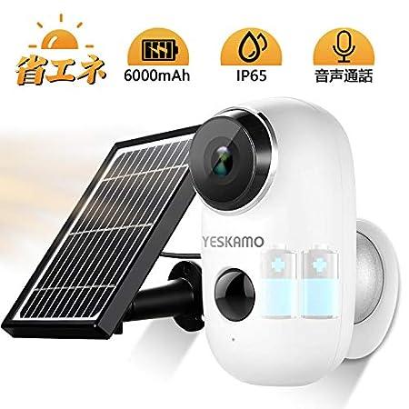 【見守りに】YESKAMO ソーラーパネル充電【付属】、Wifi対応完全ワイヤレス防水ネットワークカメラ 8,880円送料無料!【5/16まで】