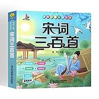 宋词三百首注音版 3-6岁童书幼儿图书早教书儿童文学