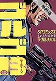ゴルゴ13(10)【期間限定 無料お試し版】 (コミックス単行本)