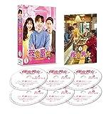 夜食男女 DVD-BOX1[DVD]