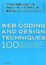 プロならば知っておくべきWebコーディング&デザインの定石100