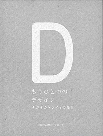 もうひとつのデザイン ナガオカケンメイの仕事 (d books)
