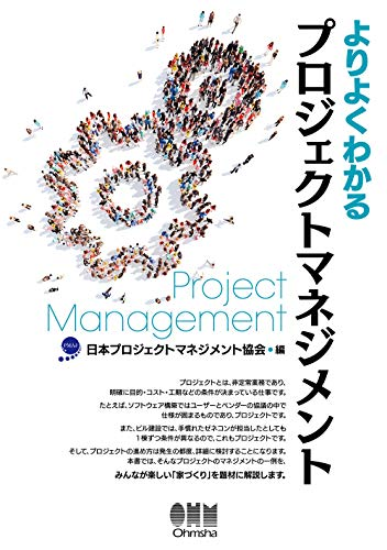 よりよくわかるプロジェクトマネジメント