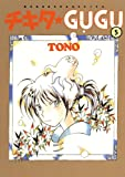 チキタ★GUGU(5) (眠れぬ夜の奇妙な話コミックス)