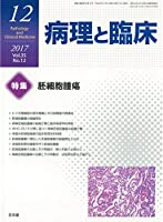 病理と臨床 2017年 12 月号 [雑誌]
