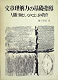文章理解力の基礎指導―人間行動としてのことばの教育 (1977年)