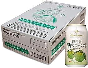 THE軽井沢ビール 軽井沢 香りのクラフト柚子 350ml缶×24本 1ケース