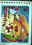 枕草子 2 (NHKまんがで読む古典 9)